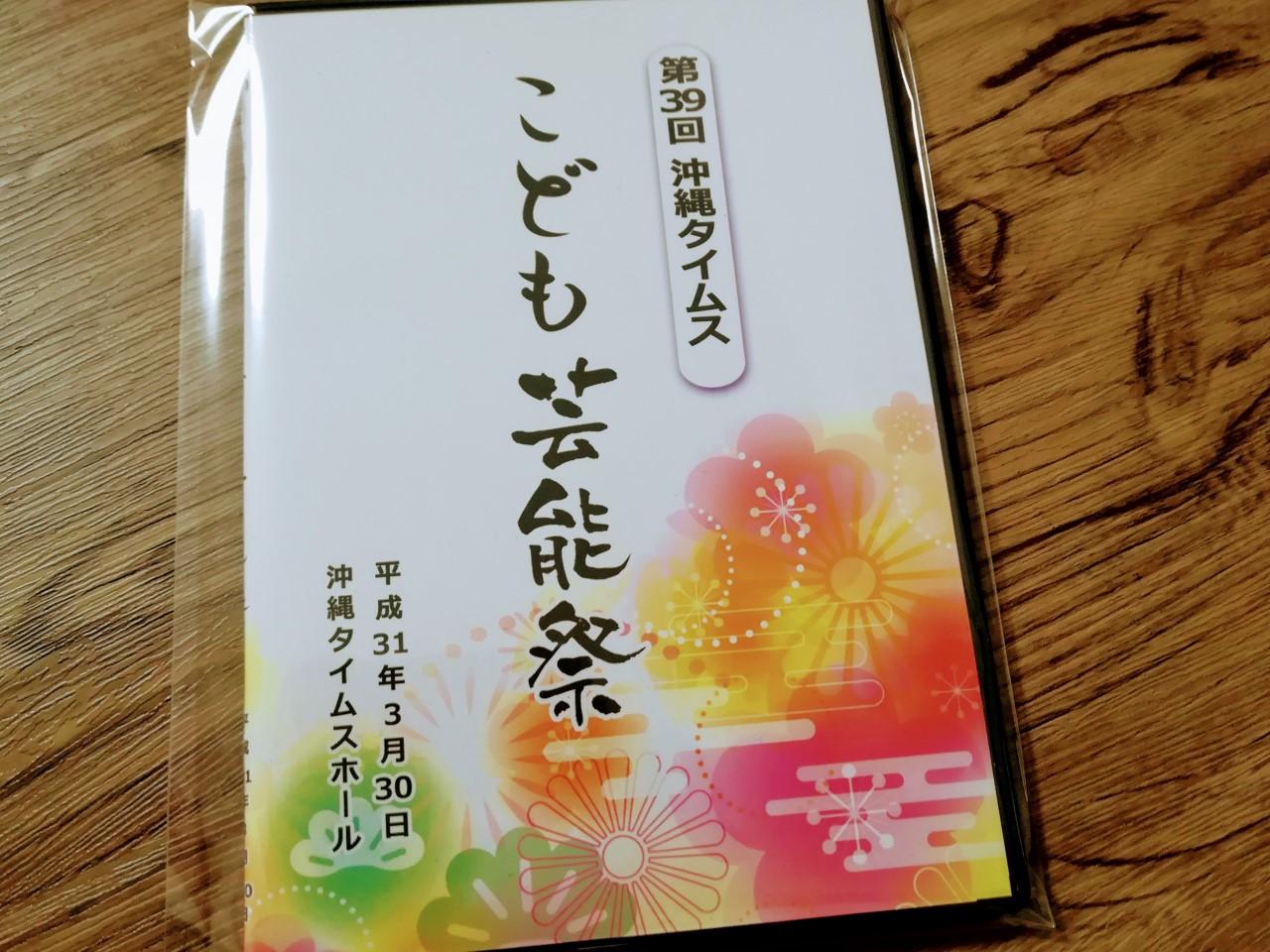沖縄タイムスこども芸能祭
