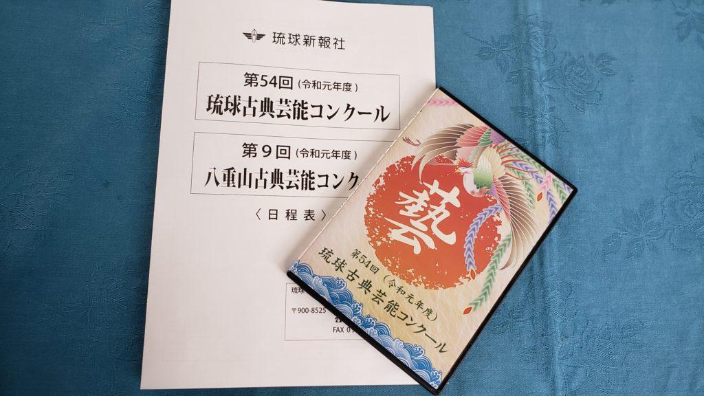 第54回琉球古典芸能コンクール